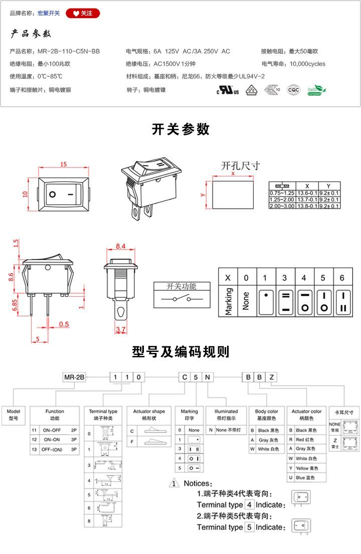 船型开关mr-2b-110-c5n-bb-东莞宏聚电子五金制品有限